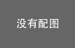 ?的儿童日语怎么样?培训有用吗